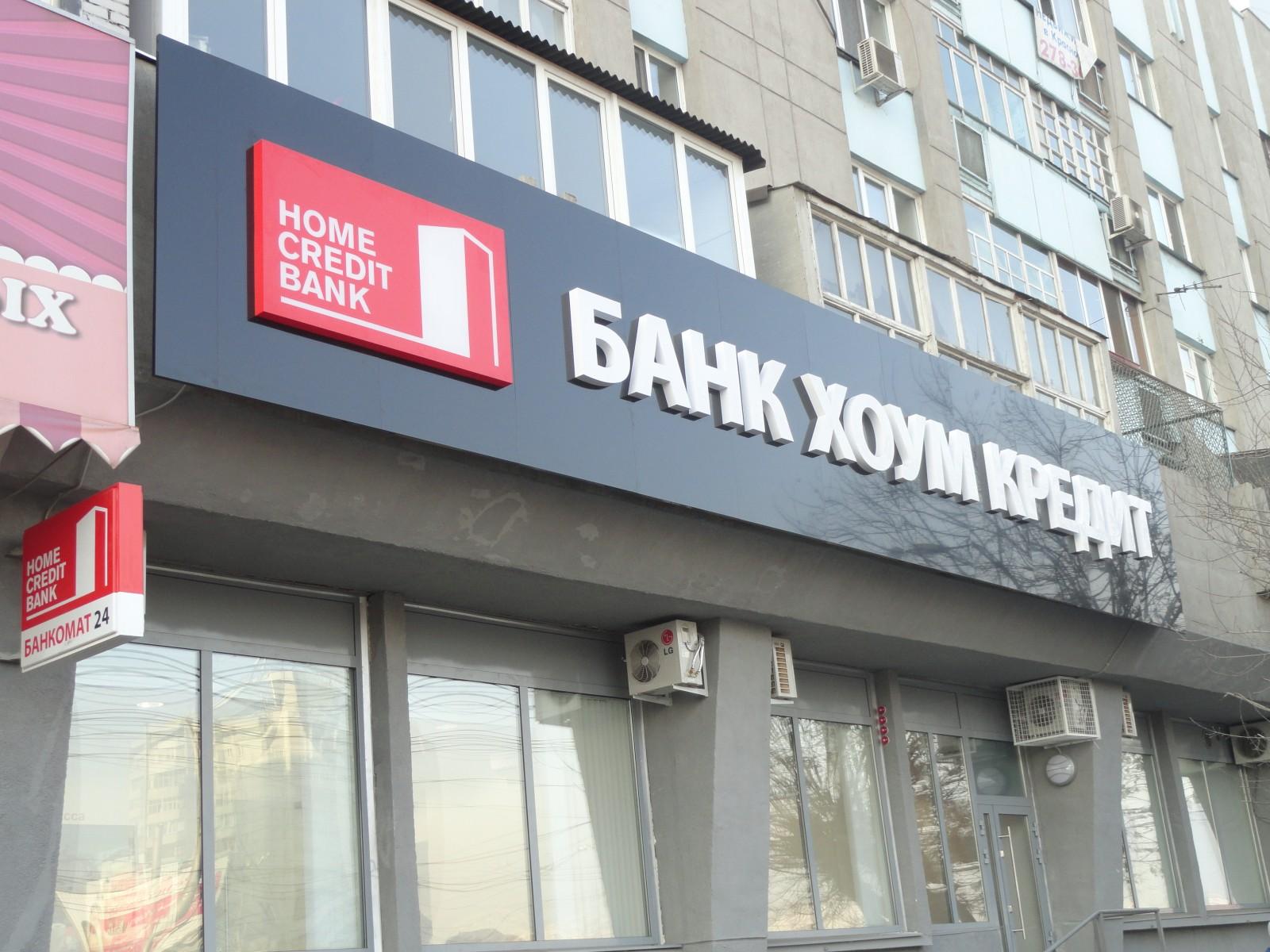 Хоум кредит банк в екатеринбурге